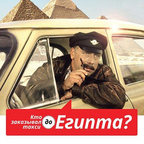 «30-40 ШАРА» снова проводит акцию «Кто заказывал такси до Египта?»
