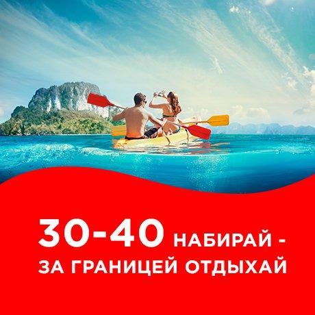 Условия проведения акции «30-40 набирай – за границей отдыхай!»