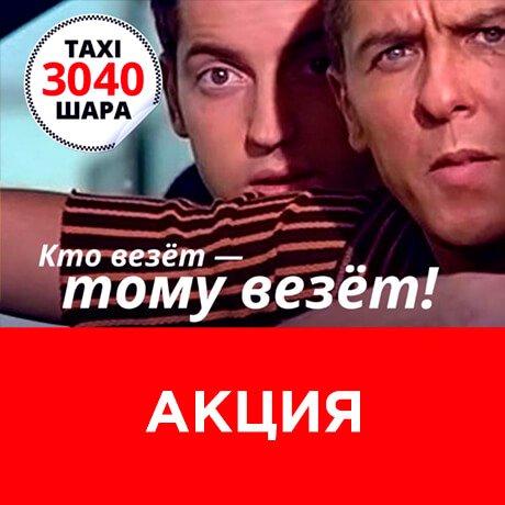 Специально для водителей! Служба такси «30-40 ШАРА» проводит призовую акцию «Кто везет – тому везет!»