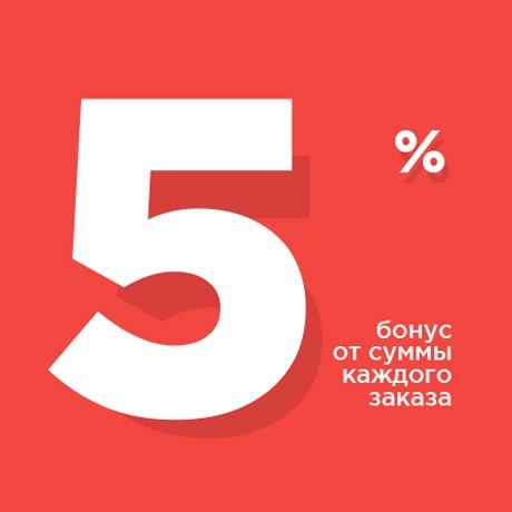 Получите бонус 5% от суммы заказа!!!